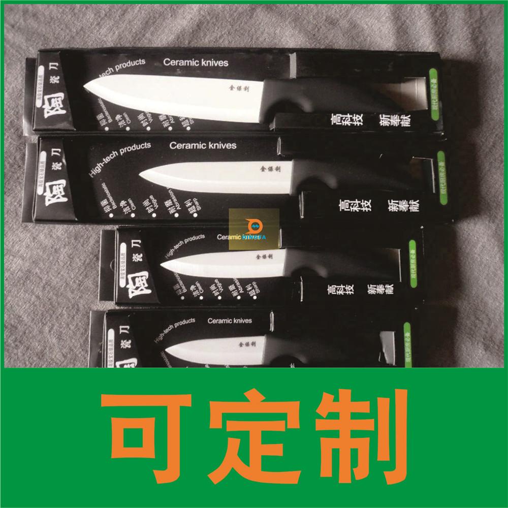 陶瓷刀包装礼品盒