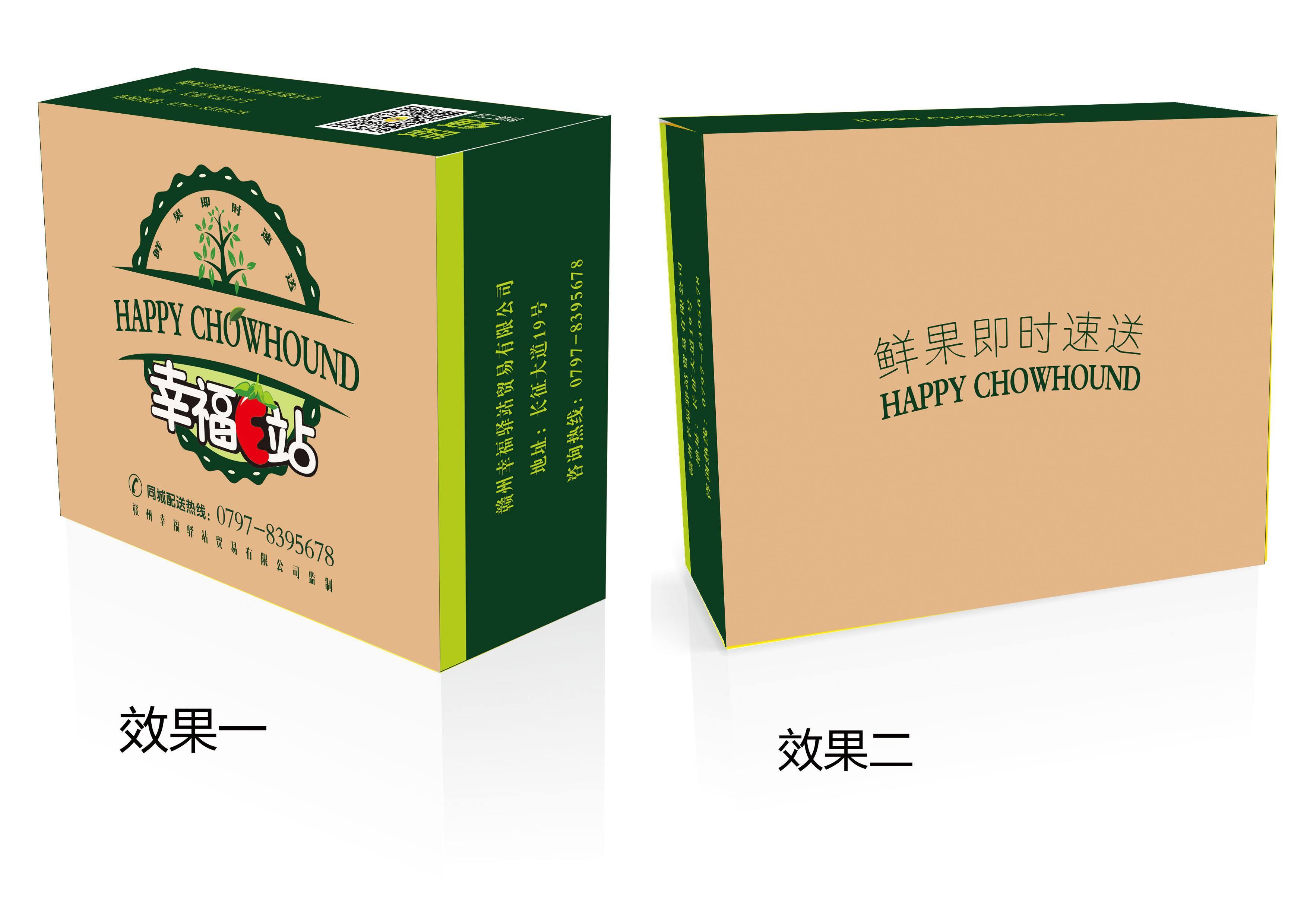 福永纸箱彩盒