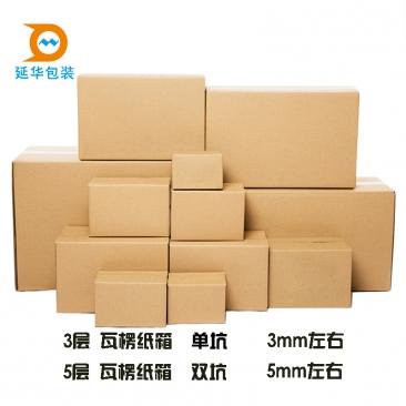 快递纸箱生产厂家