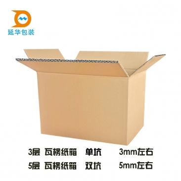 纸箱包装厂家