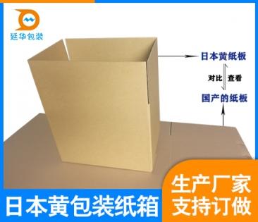 湛江日本黄纸箱定制