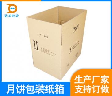 深圳月饼包装纸箱