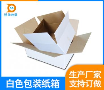 深圳白色包装纸箱