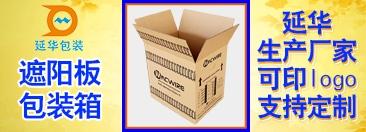 夏季用到的纸箱有哪些?