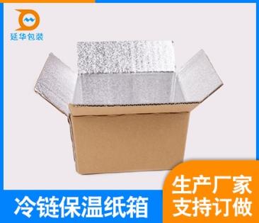 深圳冷链保温纸箱