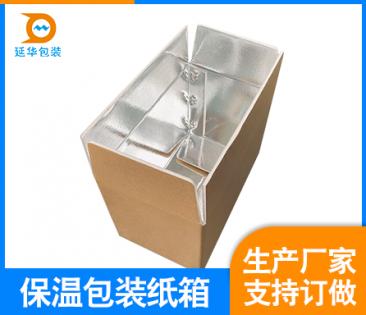 深圳保温包装纸箱