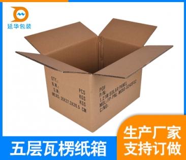 深圳五层瓦楞纸箱