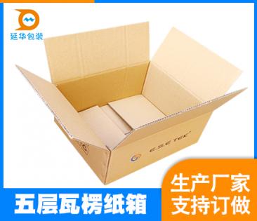 深圳五层瓦楞纸箱加硬