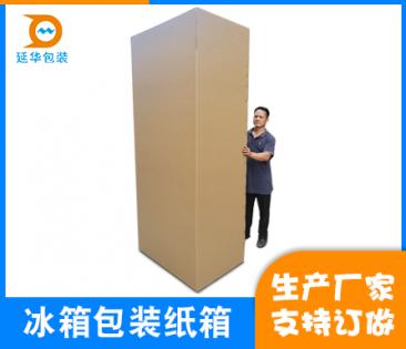 深圳冰箱包装纸箱